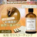 【送料無料】【フローリング用コーティング剤(UV)】グラスヴ...