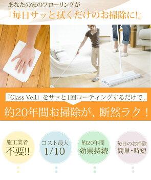 【フローリング用コーティング剤(UV)】グラスヴェールフロア25ml