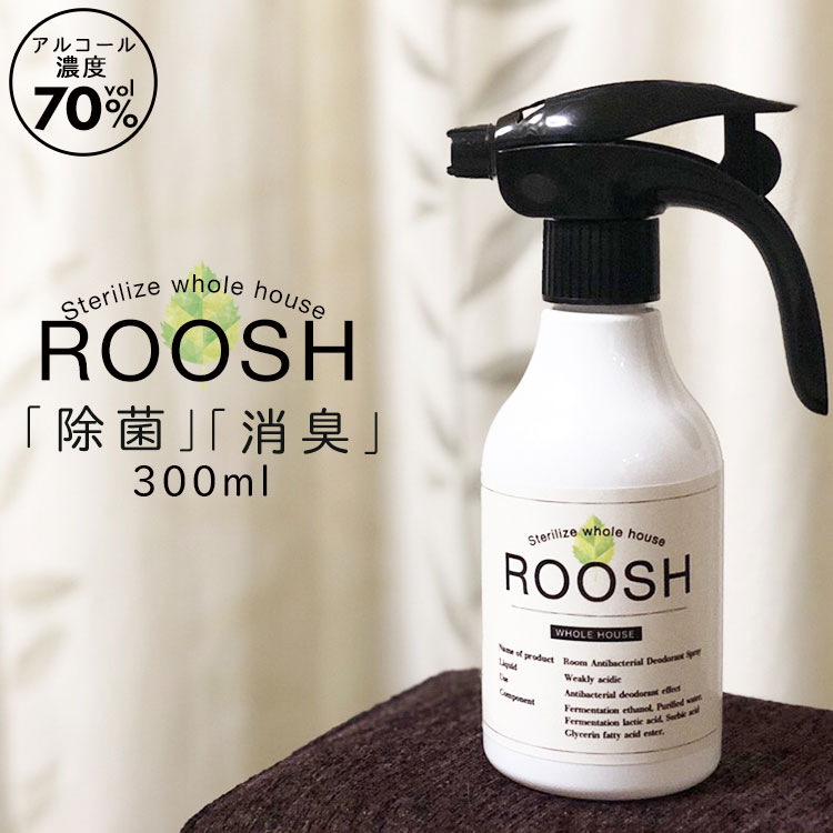 【今だけマスク専用の除菌スプレー付】アルコール 除菌スプレー300ml アルコール濃度70vol% 強力ウイルス除菌99.9% 消臭 日本製 アメリカ安全食品認定(GRAS) お子さんやペットに優しい アルコール 除菌スプレー ROOSH 300mlの写真