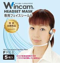 ヘッドセットマスク専用交換フェイスシールド(5枚入)W-HSSLD-5