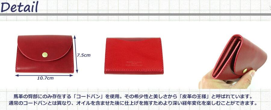 KOI(コーアイ)『オイルコードバンカードケース&コインケース(KWW-003)』