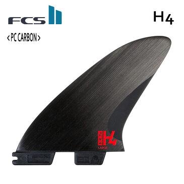 FCSII,FCS2,エフシーエスツー/ワンタッチ/トライフィン/H4 PC CARBON/パフォーマンスコアカーボン/S・M・Lサイズ/2020/日本正規代理店品/サーフィン/サーフボード