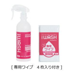 洗浄水 iWASH(アイウォッシュ)500ml スプレー(◆専用ワイプ付)成分:アルカリ電解水(水酸化カリウム)【キッチン・シンク・油汚れのお掃除に】