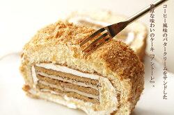 【送料無料】 バタークリームケーキ【アントーレ】 ホワイトデー お返し ギフト お彼岸 お供え ひな祭り コーヒー風味のバタークリームを挟んだパイ生地をスポンジで包んだ濃厚なケーキ フランシーズ 楽天ランキング連続1位!・・・ 画像2
