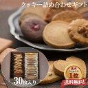 【送料無料】 バレンタイン 2020 おすすめ 寒中見舞い ギフト クッキー詰め合わせ【小サイズ】  ...