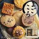 【まごころ—クッキー】お中元 スイーツ おうち時間 おやつ お菓子 ギフト プレゼント 手土産 焼き菓子 個包装 詰め合わせ お取り寄せスイーツ 日頃の感謝の気持ちを込めた贈り物 箱入り 真心 フランシーズ/Franchise
