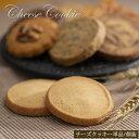 クッキー単品【チーズクッキー】 素材/食感/香りにこだわった フランシーズのクッキー 個包装 焼き菓子 1枚/ばら売り SELVICELifeDesign/セルビスライフデザイン