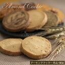 クッキー単品 【アーモンドクッキー】 素材/食感/香りにこだわった フランシーズのクッキー 個包装 焼き菓子 1枚/ばら売り SELVICELifeDesign/セルビスライフデザイン その1