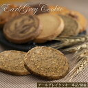 クッキー単品【アールグレイ】 紅茶のクッキー 素材/食感/香りにこだわった フランシーズのクッキー 個包装 焼き菓子 1枚/ばら売り SELVICELifeDesign/セルビスライフデザイン