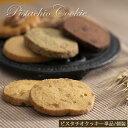 クッキー単品【ピスタチオクッキー】 素材/食感/香りにこだわ