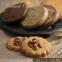 クッキー単品【くるみサブレ】 素材/食感/香りにこだわった フランシーズのクッキー 胡桃 個包装 焼き菓子 1枚入り/ばら売り SELVICELifeDesign/セルビスライフデザイン