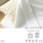 今治タオル 白雲 HACOON タオルケット 140×190cm 選べる5色 / 雲の上の肌触り 日本製 シングル コットン 綿 パイル ギフト【送料無料・あす楽対応】