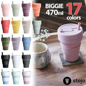 折り畳みマイカップ stojo ストージョ BIGGIE ビギー 16oz/470ml エコ マイタンブラー ストロータンブラー タンブラー 保温 ストロー ボトル グランデサイズ対応【送料無料・あす楽対応】