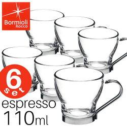 ボルミオリロッコオスロエスプレッソカップ6個セット110ml/BormioliRoccoOSLOガラス製カップ耐熱ガラス