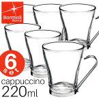 【SALE】ボルミオリロッコ オスロ カプチーノカップ【6個セット】 220ml / Bormioli Rocco OSLO ガラス製カップ コーヒーカップ 耐熱ガラス