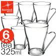 【SALE】ボルミオリロッコ オスロ ティーカップ 【6個セット】 325ml / Bormioli Rocco OSLO ガラス製カップ 耐熱ガラス