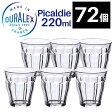 【SALE】DURALEX デュラレックス ピカルディー【220ml×72個セット】 / PICARDIE タンブラー グラス 業務用