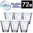 【SALE】DURALEX デュラレックス ピカルディー【250ml×72個セット】 / PICARDIE タンブラー グラス 業務用