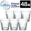 【SALE】DURALEX デュラレックス プリズム【220ml×48個セット】 / PRISME タンブラー グラス 業務用