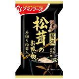 アマノフーズ いつものおみそ汁贅沢 松茸のお吸い物(10食入り) / フリーズドライ 即席 インスタント[am]