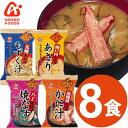アマノフーズ みそ汁里自慢セット4(8食入り)北海道みそ-か