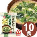 アマノフーズ 国産野菜のおみそ汁 ほうれん草(10食入) /