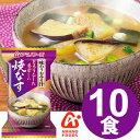 アマノフーズ 味わうおみそ汁 焼なす(10食入り)/ とろり