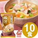 アマノフーズ 味わうおみそ汁 豚汁(10食入り)/ 野菜のう