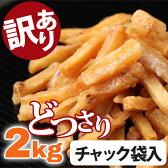訳有特価!お徳用芋けんぴ 2kg【1kg×2袋】 芋かりんとう 保存に便利なチャック袋 いもけんぴ 訳有り 訳あり