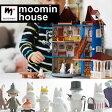 【送料無料】Martinex マルチネックス ムーミンハウス 35501000 / ムーミンフィギュア おもちゃ 人形 プレゼント ギフト クリスマスプレゼント
