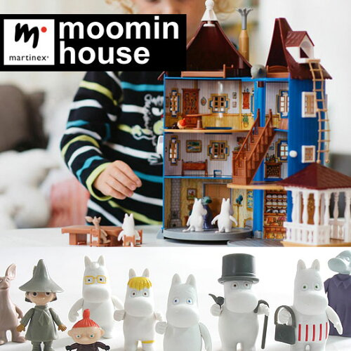 Martinex マルチネックス ムーミンハウス 35501000 / ムーミンフィギュア おもちゃ 人...