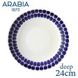 【SALE】ARABIA アラビア 24h Tuokio トゥオキオ パスタ・サラダプレート 24cm / ディーププレート お皿 パスタ皿 北欧 食器