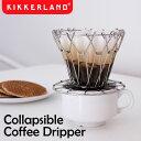 【ゆうパケットなら1個迄送料200円】Kikkerland キッカーランド Collapsible Coffee Dripper KCU160 コラプシブルコーヒードリッパー / 折り畳み アウトドア ピクニック キャンプ コンパクト コーヒードリッパー