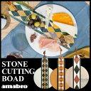 【送料無料・あす楽対応】amabro ストーンカッティングボード -モザイク- 選べる3色 / アマブロ STONE CUTTING BOAD カッティングボード まな板 天然石 おしゃれ