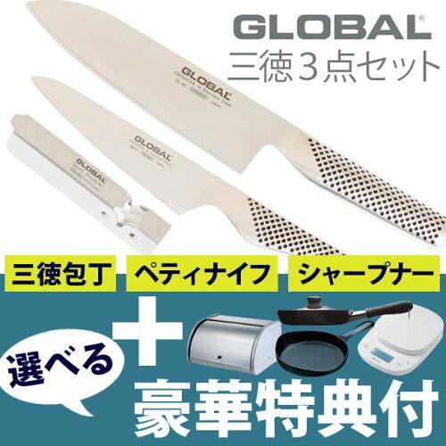 GLOBAL グローバル 三徳3点セット(G-46:三徳包丁、GS-3:ペティーナイフ、...