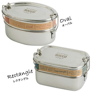 ROCCO ステンレス ランチボックス 選べる2種類 / ロッコ 2段 2段式 お弁当箱 アウトドア グローバルアロー おしゃれ【送料無料・あす楽対応】