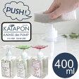 【あす楽対応】かたポン 400ml 選べる3色 / KATAPON 液体ディスペンサー 詰め替えボトル かたぽん カタポン 食器用洗剤 ボディソープ 化粧水