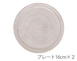 【SALE】Rimoutリモウトノワゼットプレート4枚セット(16cm×2、22.5cm×1、26cm×1)/お試しセットNOISETTE小皿中皿大皿リビングトーク