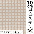 【メール便なら10個迄送料164円】Marimekko マリメッコ Puketti プケッティ ベージュ ファブリック生地 10cm単位の切り売り 綿100%生地 コットン100%生地 北欧