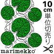 【メール便なら10個迄送料164円】Marimekko マリメッコ Bottna ボットナ グリーン ファブリック生地 10cm単位の切り売り 綿100%生地 コットン100%生地 北欧
