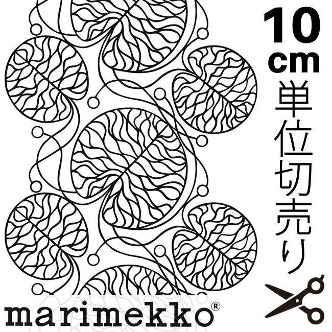 ▽タイムセール▽【ゆうパケットなら10個迄送料200円】Marimekko マリメッコ Bottna ボットナ ブラック ファブリック生地 10cm単位の切り売り 綿100%生地 コットン100%生地 北欧