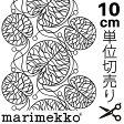 【メール便なら10個迄送料164円】Marimekko マリメッコ Bottna ボットナ ブラック ファブリック生地 10cm単位の切り売り 綿100%生地 コットン100%生地 北欧