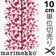 【メール便なら10個迄送料164円】Marimekko マリメッコ Lumimarja ルミマルヤ ピンク ファブリック生地 10cm単位の切り売り 綿100%生地 コットン100%生地 北欧