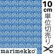 【メール便なら10個迄送料164円】Marimekko マリメッコ Mini Unikko ミニウニッコ ブルー ファブリック生地 10cm単位の切り売り 綿100%生地 コットン100%生地 北欧