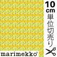 【メール便なら10個迄送料164円】Marimekko マリメッコ Mini Unikko ミニウニッコ イエロー ファブリック生地 10cm単位の切り売り 綿100%生地 コットン100%生地 北欧
