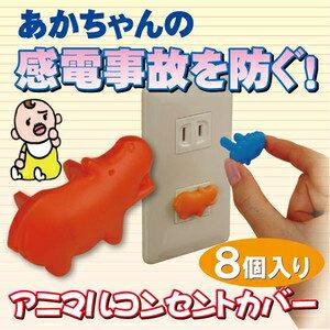 アニマルコンセントカバー 8個入り [AKN-11] 赤ちゃんの感電防止に!