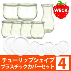 ★☆レビューを書いて送料無料★☆当店オリジナル!ガラス容器7点とプラスチックカバーのセット...