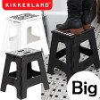 【送料無料・あす楽対応】Kikkerland キッカーランド Big Ez Step Up Rhino ビッグイージーステップアップ ライノ 選べる2色 折りたたみ踏み台 脚立 折り畳み 踏み台 いす アウトドア 折りたたみチェアー