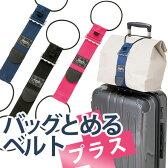 【メール便なら送料無料】ゴーウェル バッグとめるベルト プラス 選べる3色 / gowell キャリーバッグ用ベルト 旅行 トラベルグッズ バックとめるベルト