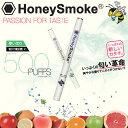 【メール便なら送料無料】HoneySmoke ハニースモーク E-Hookah 電子タバコ 選べる6種 / 使いきり 電子たばこ 煙草 本体 喫煙具 次世代型電子タバコ